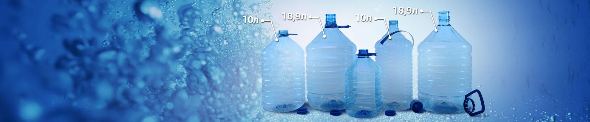 Одноразовые бутыли
